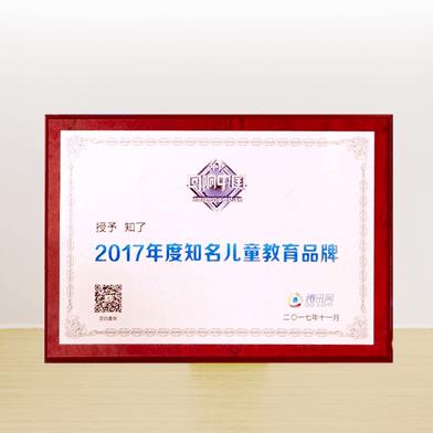 2017年度知名儿童教育品牌